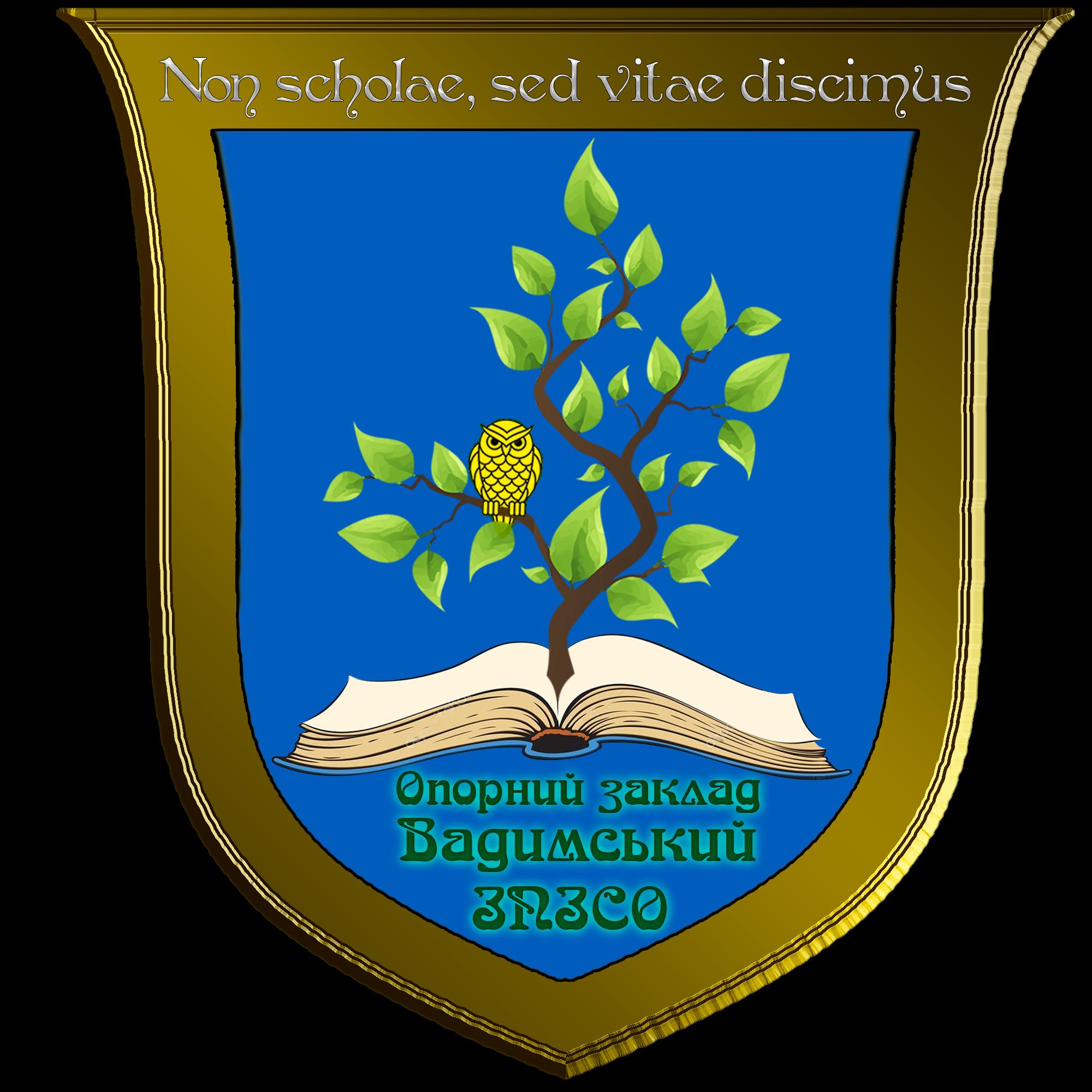 """Опорний заклад """"Вадимський заклад повної загальної середньої освіти"""""""